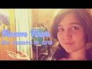 Mashulya Fikus Room Tour Моя комната на даче