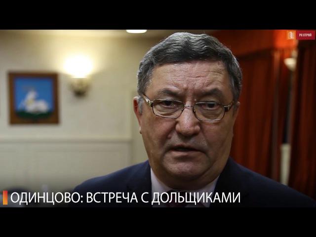 В Администрации города Одинцово обсудили вопросы по достройке домов «СУ-155»