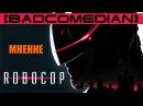 [About] - Робокоп 2014 (BadComedian мнение) - видео с YouTube-канала EvgenComedian