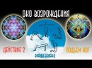 Око Возрождения 2 ритуальное действие