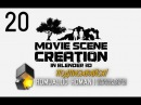 Movie Scene Creation in Blender 3D на русском языке. 20: построение финальной 3D-сцены