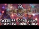 Что Где Когда Осенняя серия 2004г., 1-я игра от 08.10.2004 интеллектуальная игра