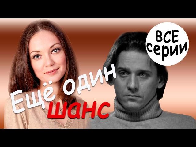 Лучшие видео youtube на сайте main-host.ru Трогательная, искренняя мелодрама! Ещё один шанс все серии (русские мелодрамы