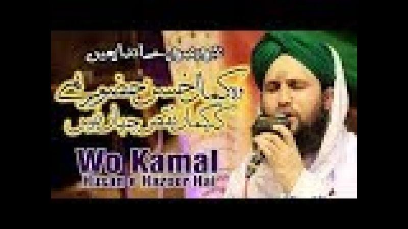 Wo Kamaal Husan e Huzoor ﷺ Hai | New superhit Naat 2018 Asad Attari
