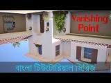 Photoshop Vanishing Point Tutorial in Bangla (Lesson 28)