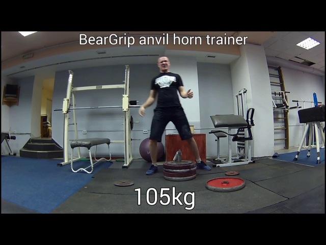 24 02 18 Конус BearGrip и Silver Bullet
