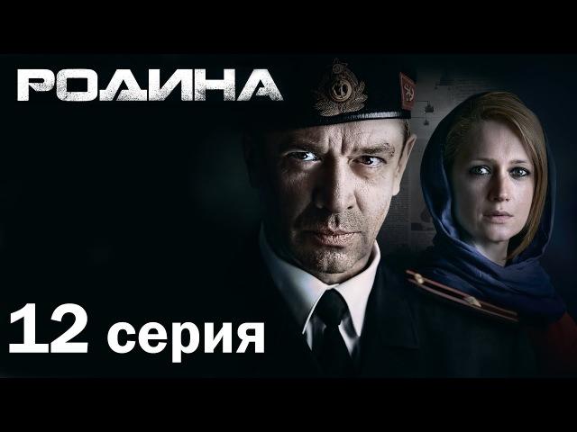 Сериал «Родина». 12 серия