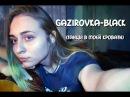 GAZIROVKA-BLACK танцы в моей кровати cover Sheepовская
