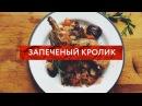 Redman's Kitchen Запеченный Кролик
