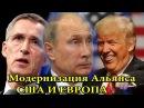 США И 29 СТРАН МОДЕРНИЗИРУЮТ АЛЬЯНС ПРОТИВ ПУТИНА