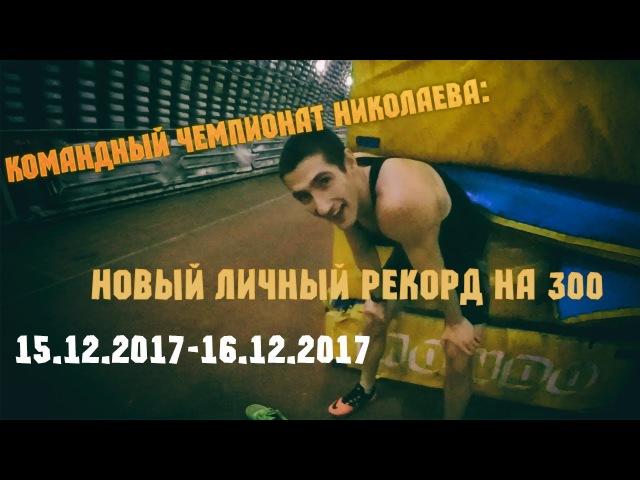 Командный чемпионат Николаева Новый личный рекорд на 300