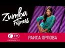 Zumba Fitness | Раиса Орлова | Студия танцев E-DANCE