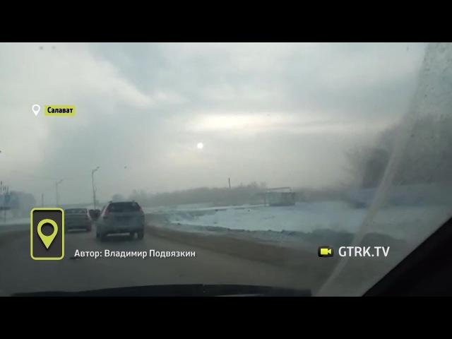 ГТРК БАШКОРТОСТАН Жители Салавата обеспокоены странным смогом накрывшим весь город ZHS