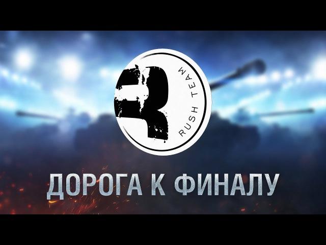 Золотая Серия WGL. Дорога к финалу. RUSH