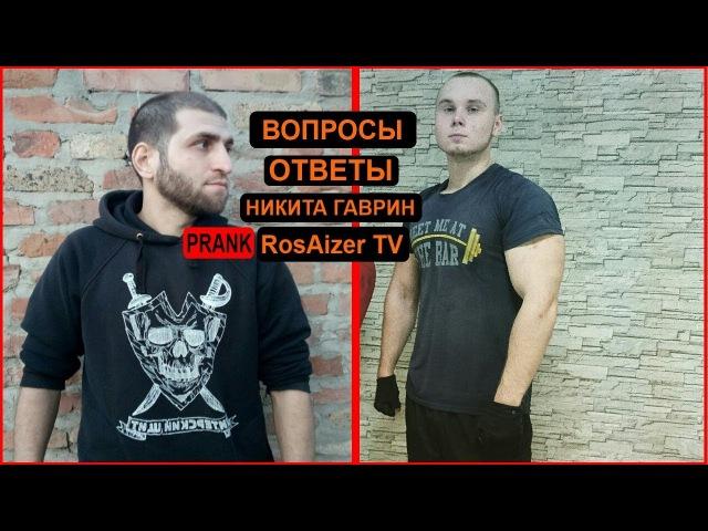 VLOG НИКИТА ГАВРИН PRANK ROSAIZER TV