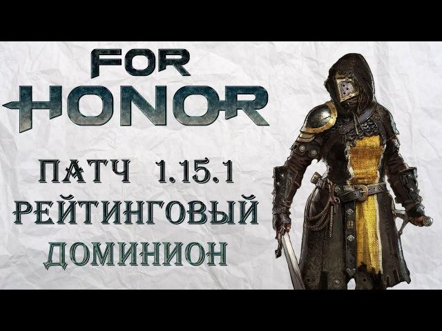 For Honor - Рейтинговый доминион (ЗТ) / Патч 1.15.1