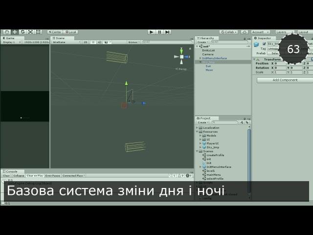 Unity3D Українською Моя RPG Базова система зміни дня і ночі