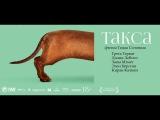 Такса  Wiener-Dog (2015) #драма, #комедия,#среда, #кинопоиск, #фильмы ,#выбор,#кино, #приколы, #ржака, #топ