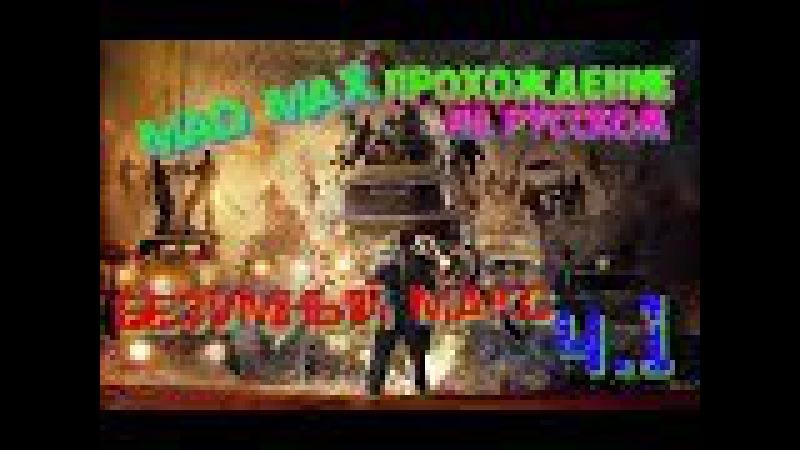 Mad Max Безумный Макс Прохождение на русском Часть 1