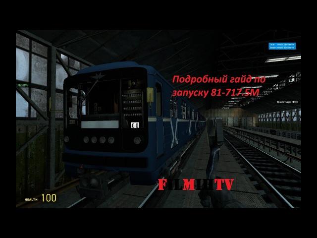 Подробный обучающий гайд по запуску 81-717 в Garrys mod Metrostroi