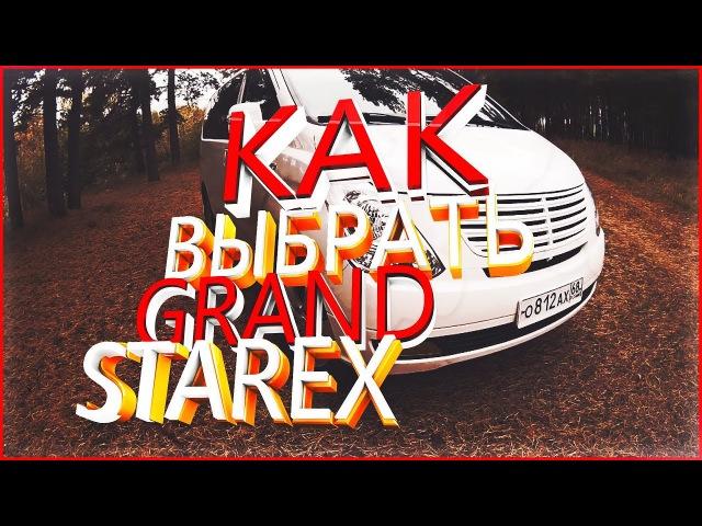 Как выбрать Hyundai Grand Starex/H1.
