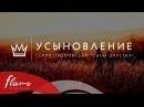 Сыны Царства 3 Усыновление - Андрей Шаповал