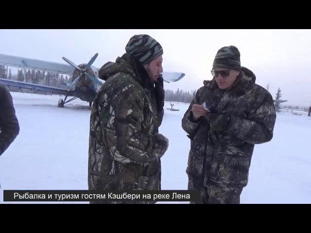 Туризм и рыбалка в Якутии для лидеров компании КЭШБЕРИ CASHBERY 17.11.17