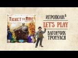 Ticket to Ride: America - играем в настольную игру
