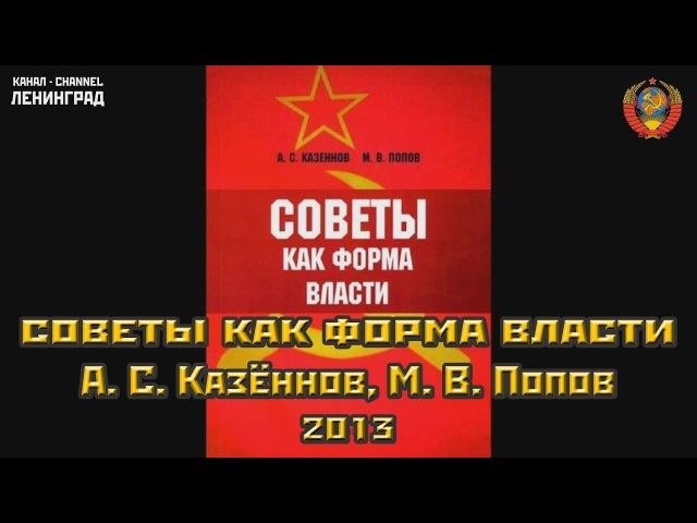 Александр Казённов, Михаил Попов. Советы как форма власти. 2013. Аудиокнига. Русский.