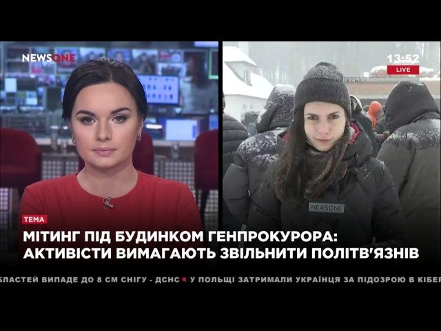 Митинг под домом Генпрокурора: активисты требуют освободить политзаключенных 24.02.18