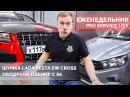 Шумоизоляция и сюрприз в багажнике LADA Vesta SW Cross. Ободрали Audi S5 Олега Бородатая езда!