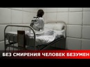 Без смирения человек безумен.Священник Игорь Сильченков
