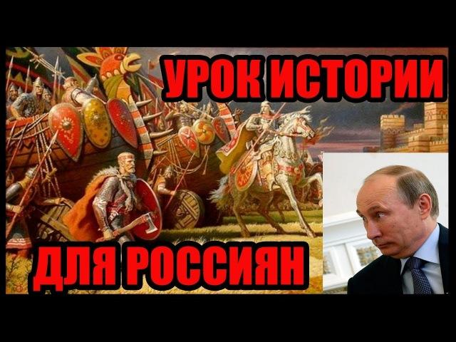 Московия (Россия) - это Колония Киевской Руси!