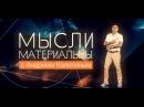 Первый Вебинар Андрея Калетина