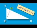 131. Первая часть ЕГЭ: планиметрические задачи (прямоугольный треугольник)