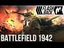 Игромания-Flashback Battlefield 1942 2002