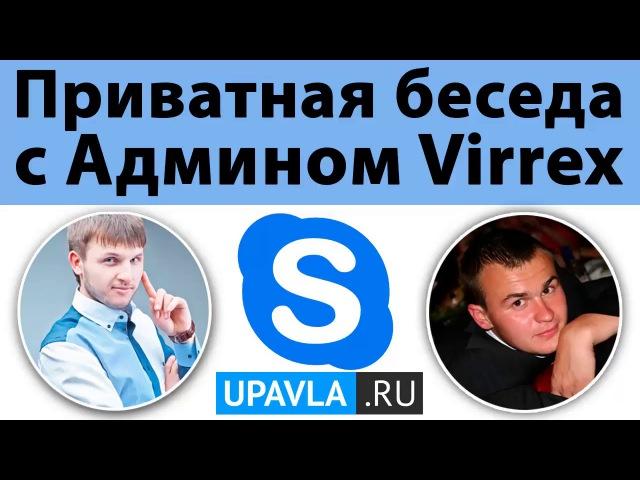 Приватная беседа с Админом Virrex ¦ Upavla ru