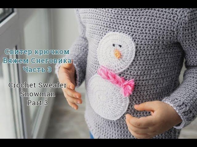 Как связать крючком детский свитер. Часть 3/How to crochet a sweater. Part 3