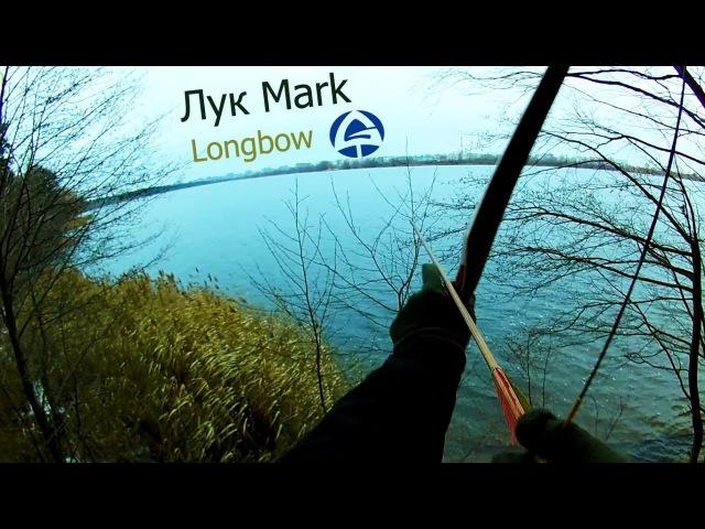 Стрельба из лук Mark modern longbow