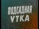 Подсадная утка, Болгария, 1974, ЗАРУБЕЖНЫЕ ФИЛЬМЫ В СССР