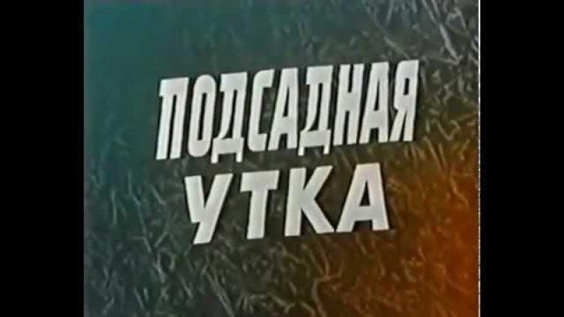 Подсадная утка Болгария 1974 ЗАРУБЕЖНЫЕ ФИЛЬМЫ В СССР смотреть онлайн без регистрации