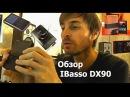 ОБЗОР IBasso DX90
