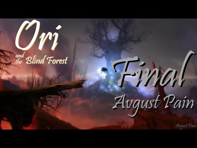 СЧАСТЛИВЫЙ КОНЕЦ - Ori and The Blind Forest - Финал