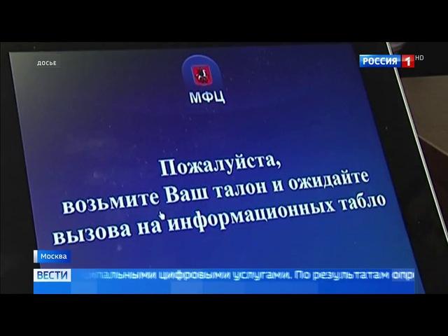 Вести-Москва • Сезон 1 • Москва - в тройке мировых лидеров по удовлетворенности горожан цифровыми услугами