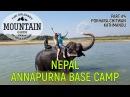 Непал Часть 4 Покхара и Национальный парк Читван Pokhara Chitwan Nepal ABC trek