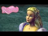 Барби и дракон: Рапунцель сбегает из башни