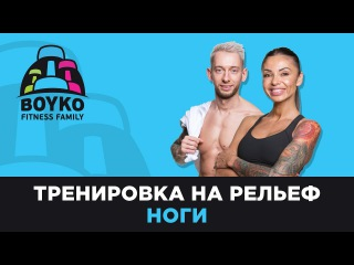 Маргарита Бойко - Тренировка на рельеф -
