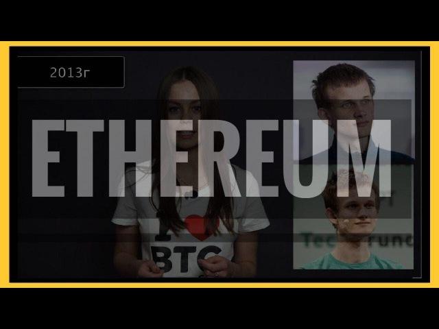 ОБЗОР МОНЕТ. ETHEREUM » Freewka.com - Смотреть онлайн в хорощем качестве