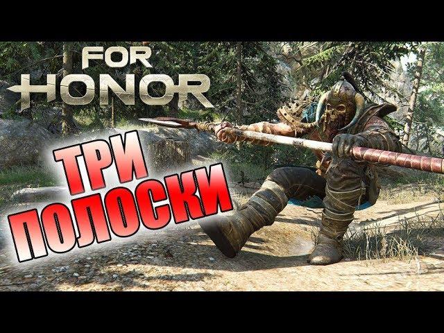 For Honor - Tri Poloski - ТРИ ПОЛОСКИ