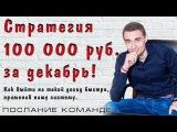 Стратегия 100 000 рублей в месяц (декабрь)